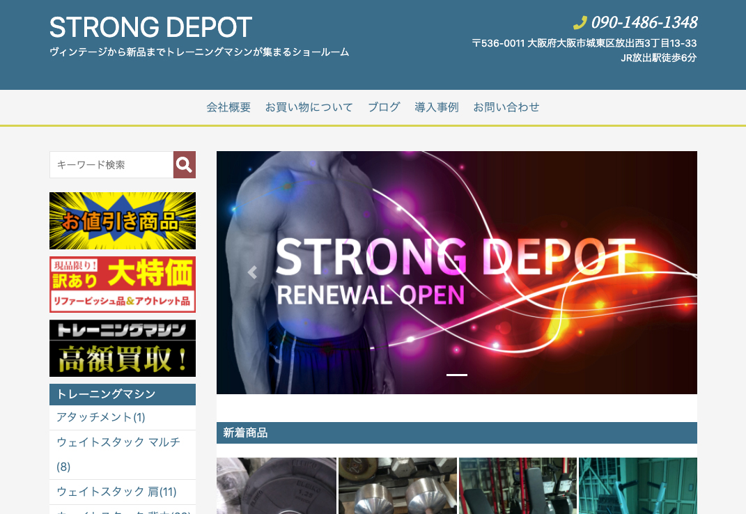 STRONG DEPOT様